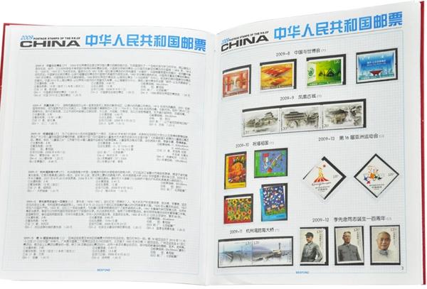 2009年邮票年册